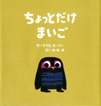 第5位『ちょっとだけまいご』 クリス・ホートン 木坂涼