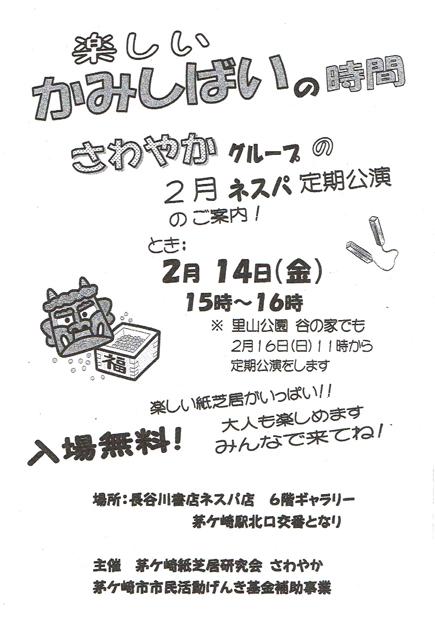 2月14日(金)楽しいかみしばいの時間2月定期公演