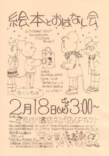 2月18日(火)絵本とおはなし会 VOL.186