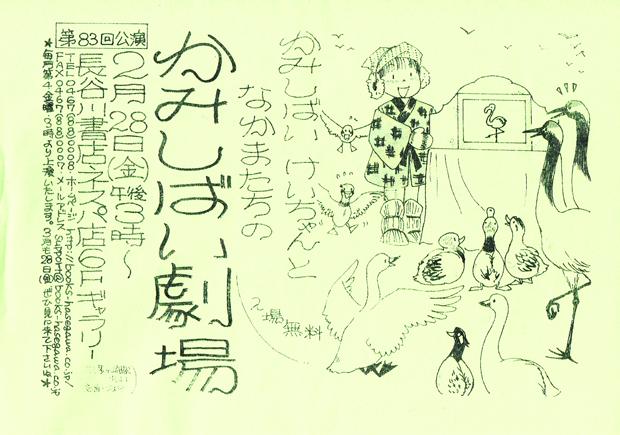 2月28日(金)かみしばい劇場 第83回公演