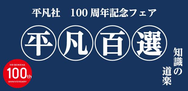 平凡社創業100周年記念フェア
