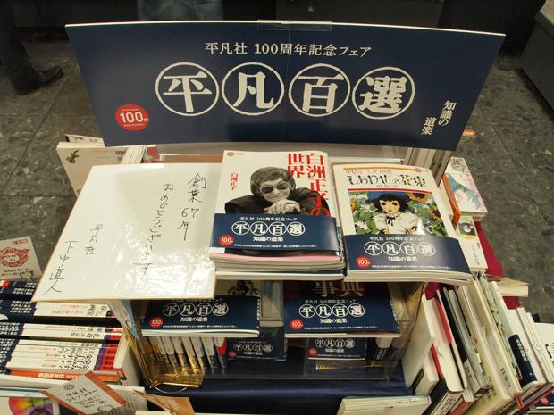 長谷川書店にお寄りの際は、ぜひご覧ください