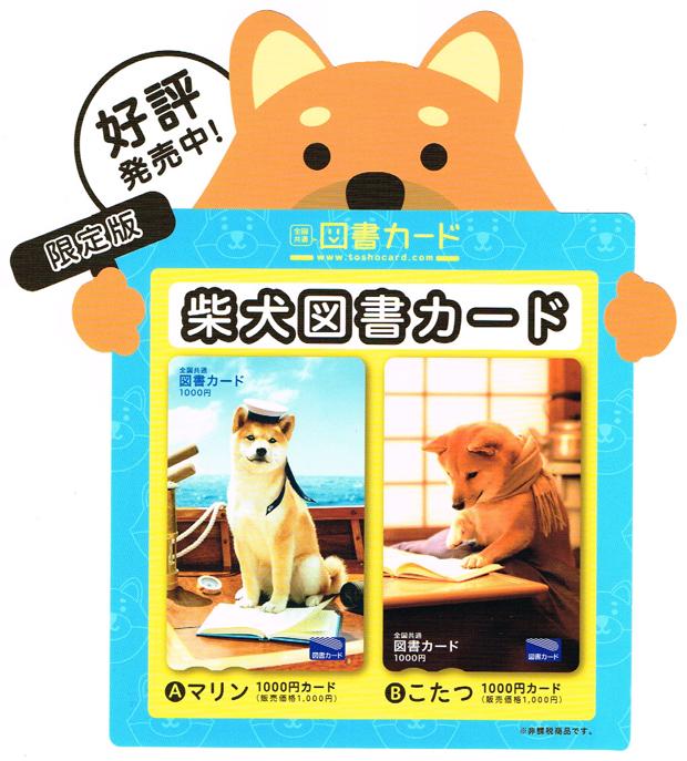 限定版 柴犬図書カード 好評発売中! 数量限定!