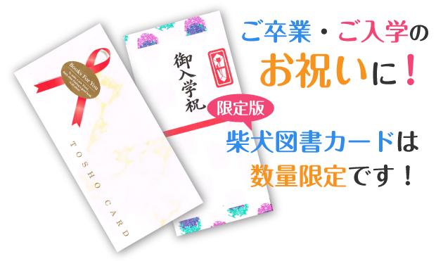 ご卒業・ご入学のお祝いは図書カードで!
