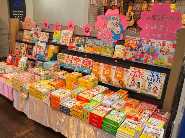 入学準備に欠かせない書籍ご用意しております!「小学一年生」定期購読承ります!