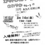20140314_sawayaka