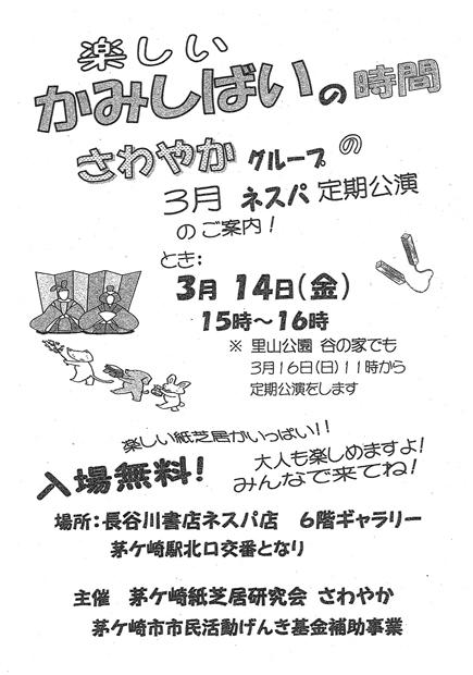 3月14日(金)楽しいかみしばいの時間3月定期公演
