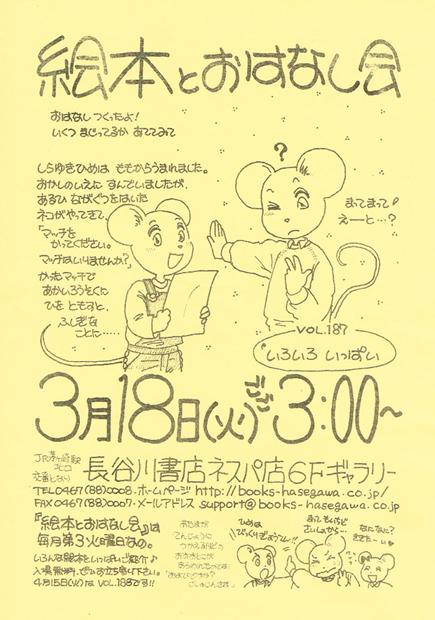 3月18日(火)絵本とおはなし会 VOL.187