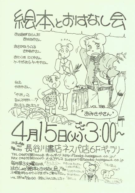 4月15日(火)絵本とおはなし会 VOL.188