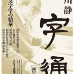 20140418_jitsu