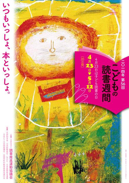 20140423_kodomodokusyo