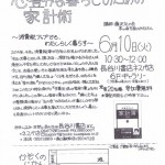 20140610_kazokumojikan
