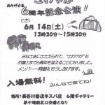20140614_sawayaka