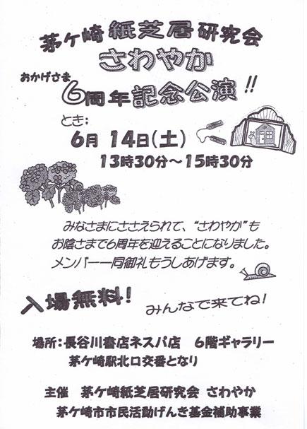 6月14日(土)茅ヶ崎紙芝居研究会6周年定期公演
