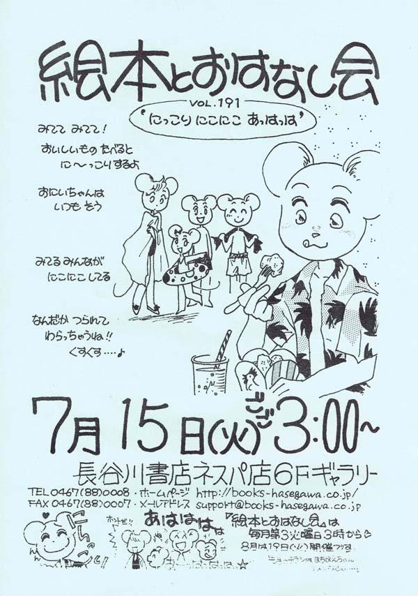 7月15日(火)絵本とおはなし会 VOL.191