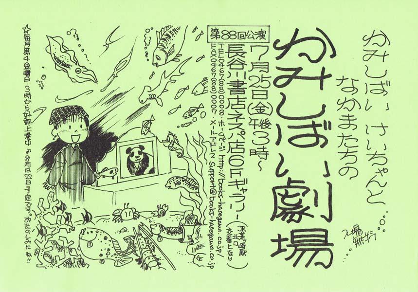 7月25日(金)かみしばい劇場 第88回公演