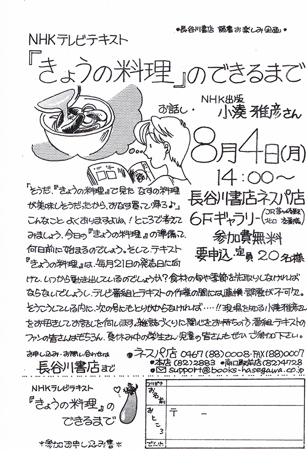 8月4日(月)NHKテレビテキスト「きょうの料理」のできるまで