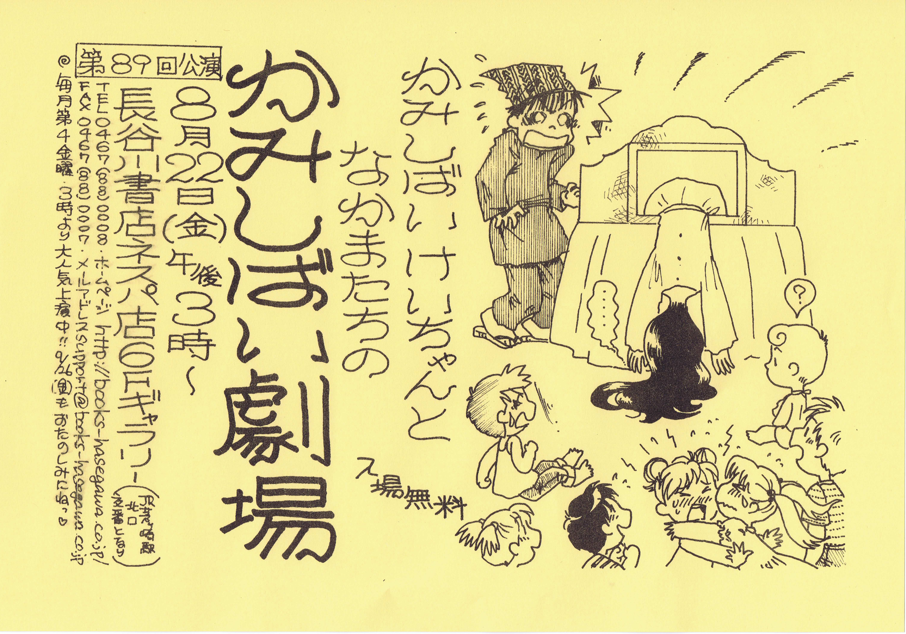 8月22日(金)かみしばい劇場 第89回公演