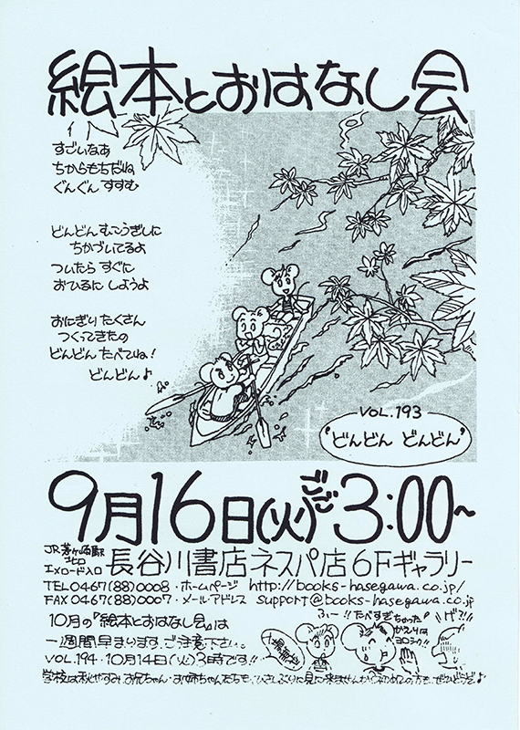 8月19日(火)絵本とおはなし会 VOL.192