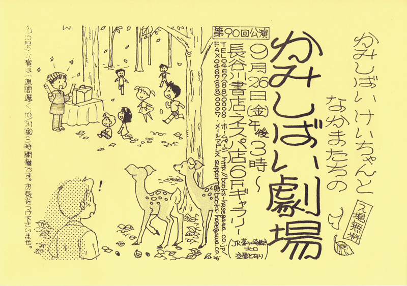 9月26日(金)かみしばい劇場 第90回公演