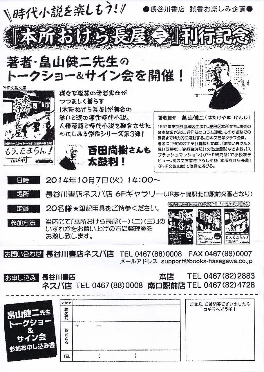 10月7日(火)『本所おけら長屋三』刊行記念