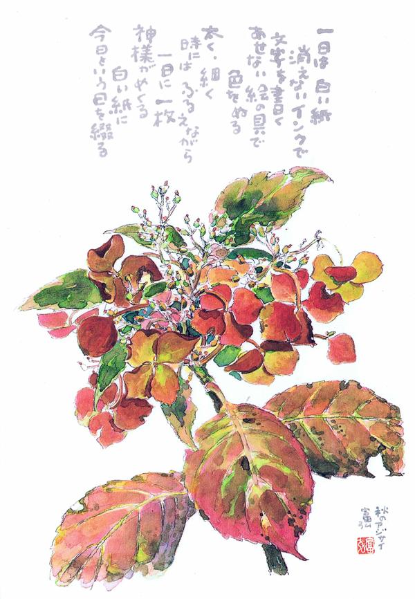 星野富弘の画像 p1_19