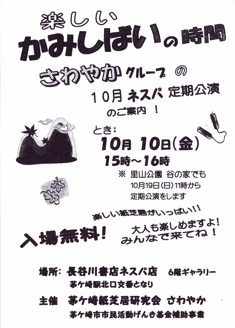 10月10日(金)さわやかグループ 10月ネスパ定期公演