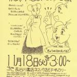 20141118_ehon