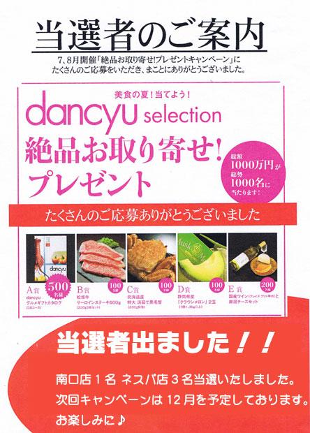 20141126_dancyu