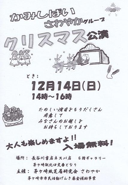 20141214_sawayaka