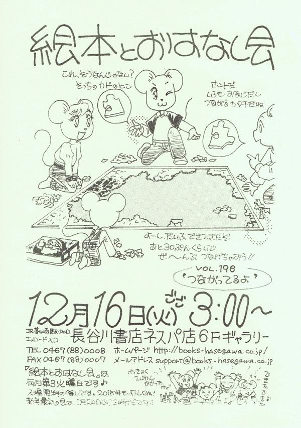 12月16日(火)絵本とおはなし会 VOL.196