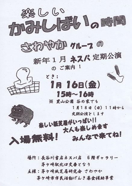 1月16日(金)茅ヶ崎紙芝居研究会1月定期公演