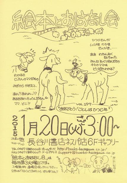 1月20日(火)絵本とおはなし会 VOL.197