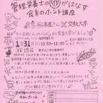 20150131_syokuiku