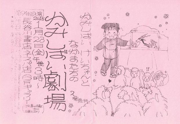 1月23日(金)かみしばい劇場 第94回公演