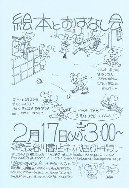 2月17日(火)絵本とおはなし会 VOL.197