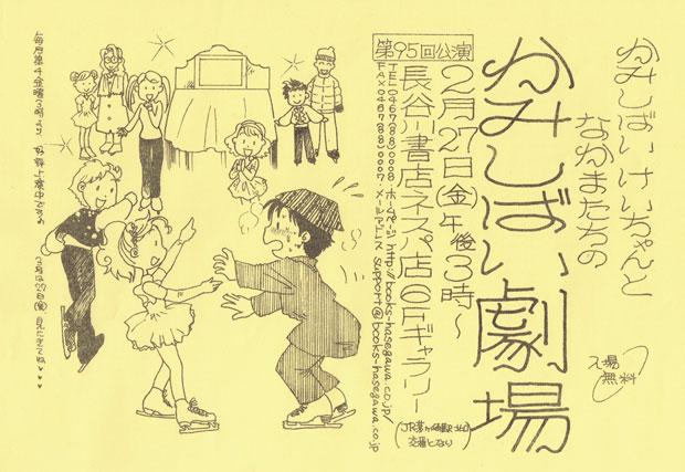 2月27日(金)かみしばい劇場 第95回公演