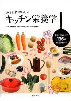キッチン栄養学