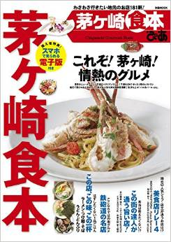 茅ヶ崎食本