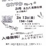 20150313_sawayaka