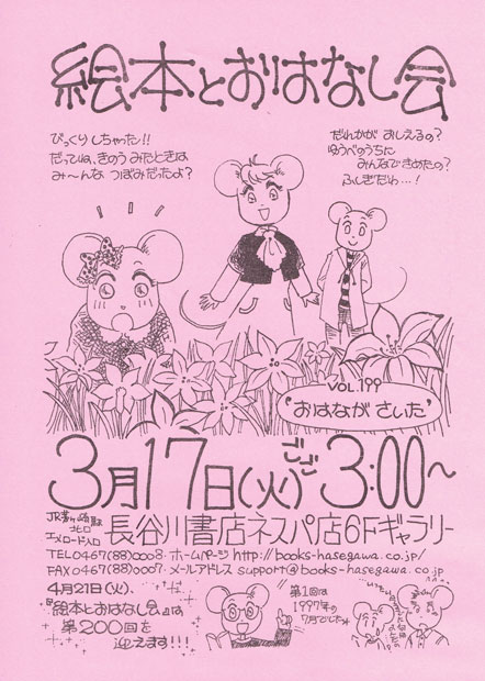 3月17日(火)絵本とおはなし会 VOL.199