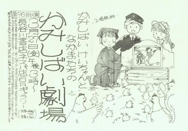 3月27日(金)かみしばい劇場 第96回公演
