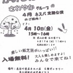 20150410_sawayaka