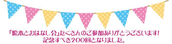 4月21日(火)絵本とおはなし会 VOL.200