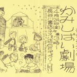 20150424_kamishibai
