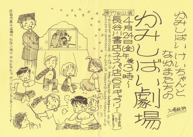4月24日(金)かみしばい劇場 第97回公演
