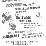 20150508sawayaka