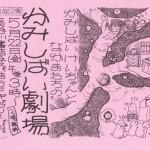 20150522_kamishibai