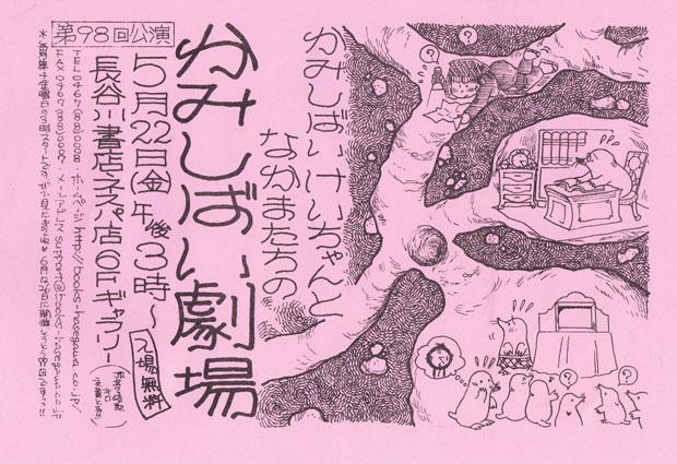 5月24日(金)かみしばい劇場 第98回公演