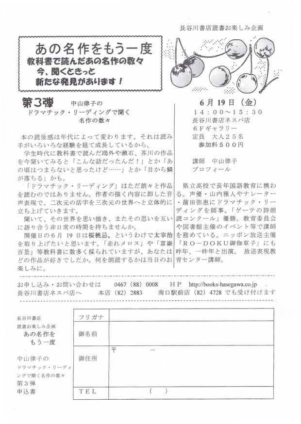 6月19日(金)読書お楽しみ企画・あの名作をもう一度